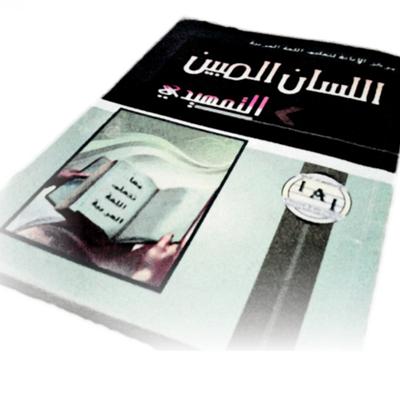 All Arabic Programs