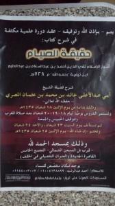 إعلان الدورة العلمية -الشيخ أبو عبد الأعلى خالد بن عثمان