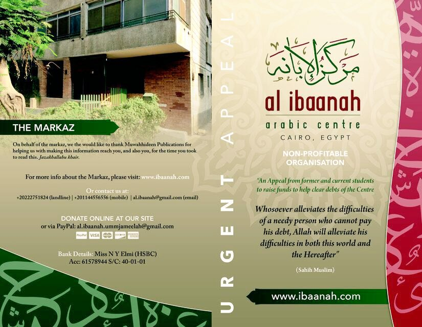 Donate to Ibaanah!