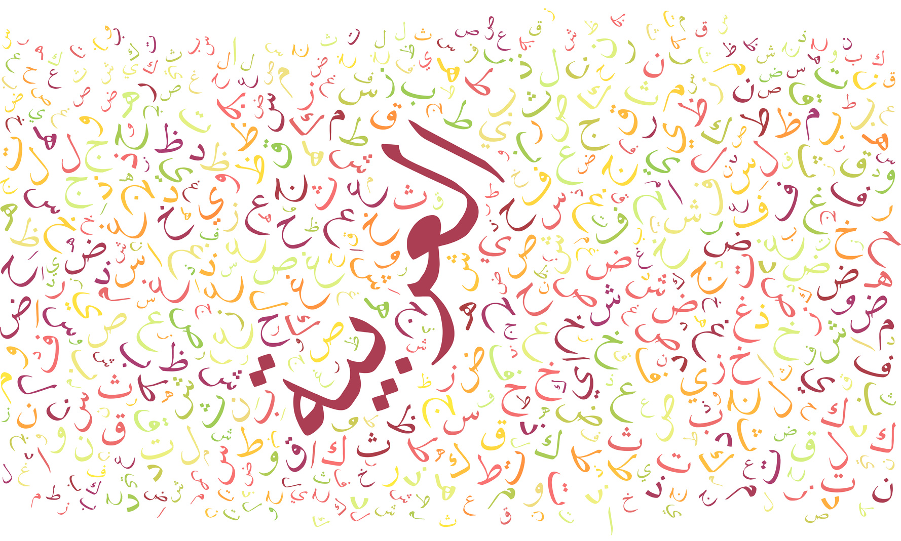 Ibaanah Online